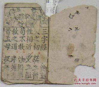 木刻:三字经