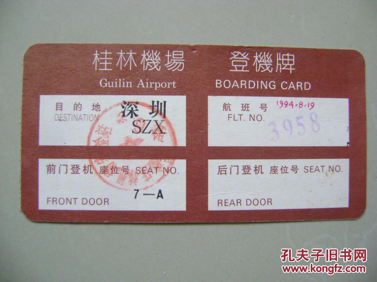 春至海南的机票_早期老登机牌飞机票收藏:桂林机场登机牌