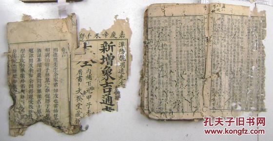 清嘉庆辛未年:新增象吉通书大全  2册1、2、10、11卷