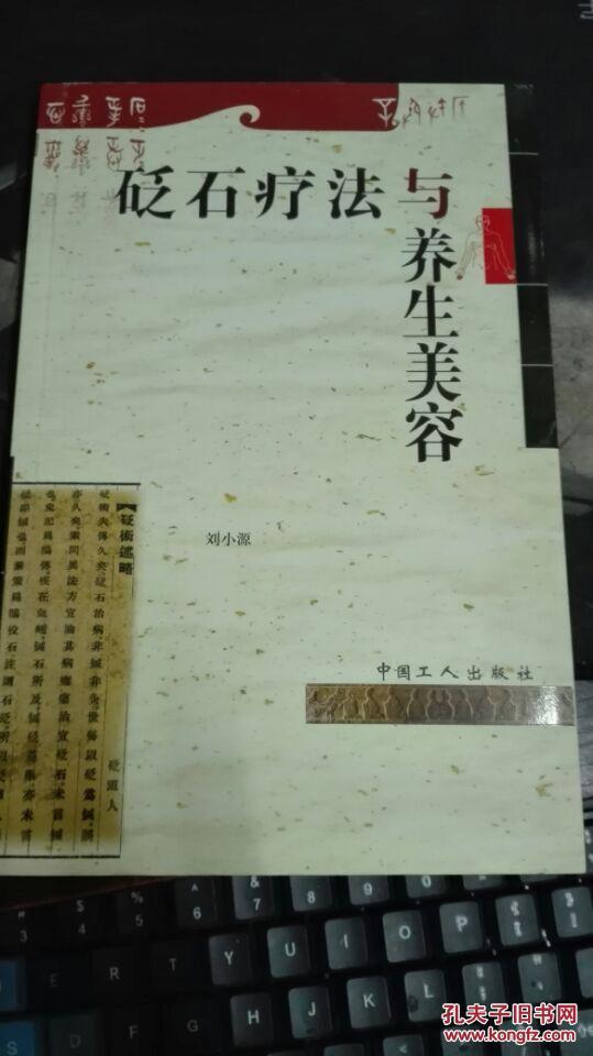 砭石疗法与养生美容【刘小源签名本】
