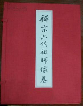 《禅宗六代祖师像卷》函套精装折卷  附册收藏证齐全 收藏证编号135