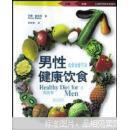 男性健康饮食(含邮挂费----7.14)