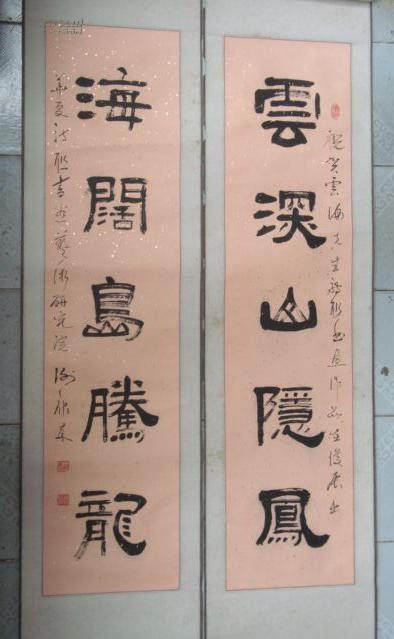 名家字画作品——谢康来 (书法对联)图片