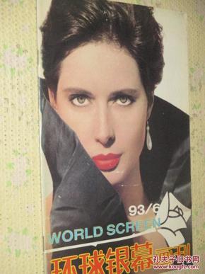 环球银幕画刊  1993年第6期     中间彩页:梅丽尔·斯特里普