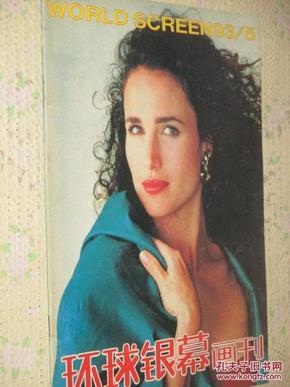 环球银幕画刊  1993年第5期     中间彩页:米拉