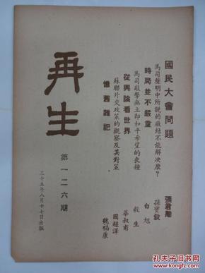《再生》  [周刊]         1946年  总126期