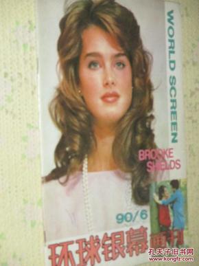 环球银幕画刊  1990年第6期     中间彩页:阿莉萨·米拉诺