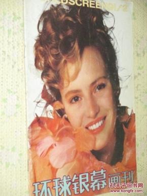 环球银幕画刊  1991年第2期      中间彩页:莱斯利·霍普