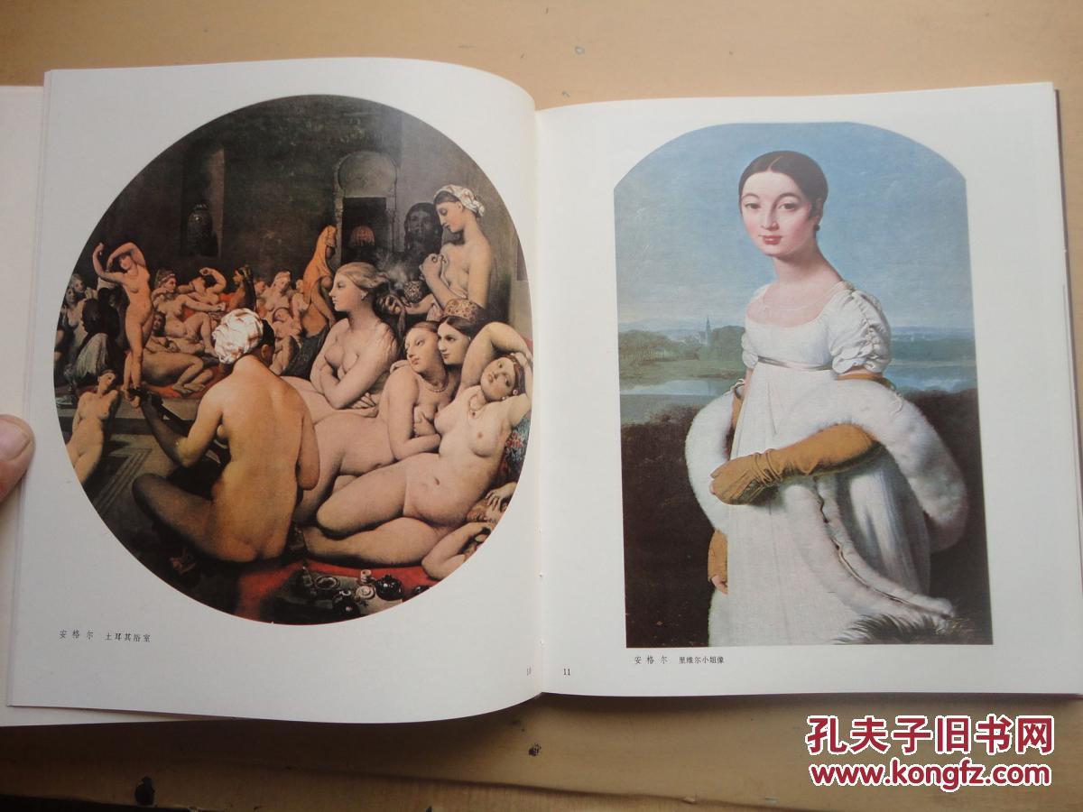 套盒 精装12开厚册《外国美术选集》内都是19世纪法国绘画作品 品好图片