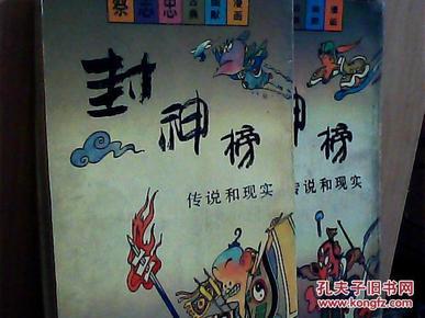 【蔡志忠漫画】封神榜--传说与现实【上下册】