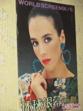 环球银幕画刊  1991年第6期      中间彩页:玛丽娜·涅约洛娃