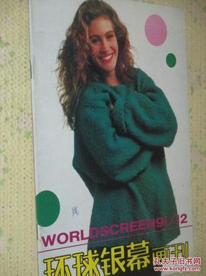 环球银幕画刊    1991年第12期       中间彩页:安娜·贝伦