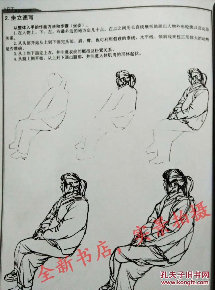 【图】素描基础教程 绘画学习入门-主要学习工笔花鸟,人物.零基础3