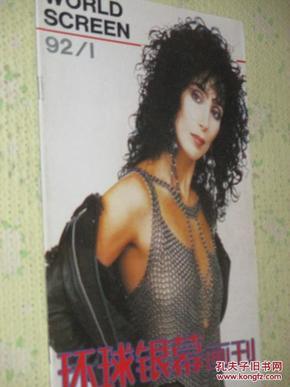 环球银幕画刊   1992 年第1期     中间彩页:茱莉亚·罗伯茨