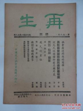 《再生》  [周刊]         1947年  总148期
