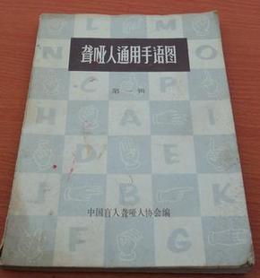 聋哑人通用手语图 第一辑-文学 大浪淘沙书屋 加盟书店 孔夫子旧书网