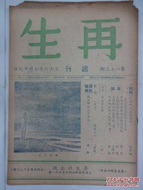 《再生》  [周刊]         1947年  总173期