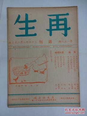 《再生》  [周刊]         1947年  总178期