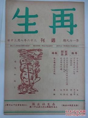 《再生》  [周刊]         1947年  总179期