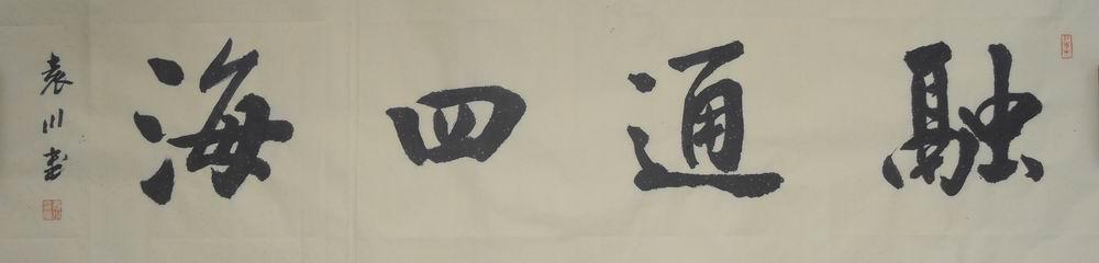 【精品原创书法】斗方 融通四海图片