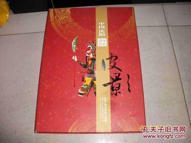 中国庆阳环县道情皮影  8开精美装帧  三国演义人物形象   内页有邮票一套