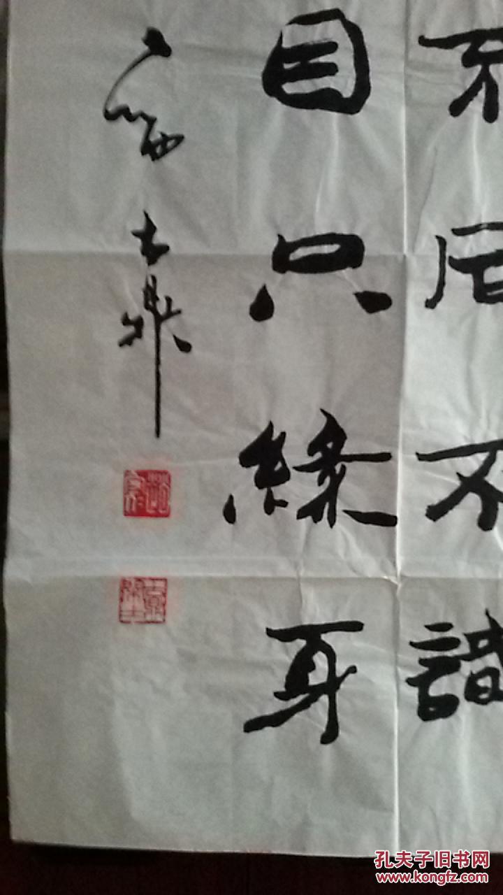 著名书法家 赵守仁 号古鼎> 书法作品1幅规格106*46公分图片