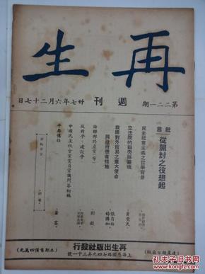《再生》  [周刊]         1948年  总221期
