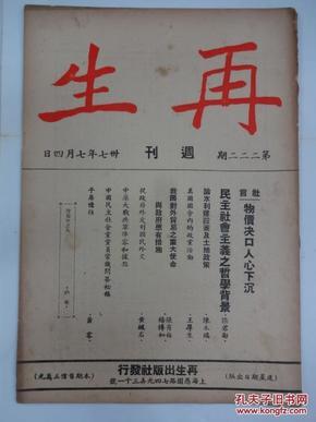 《再生》  [周刊]         1948年  总222期