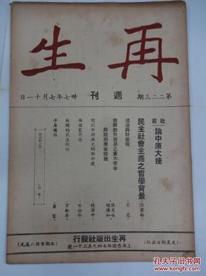 《再生》  [周刊]         1948年  总223期
