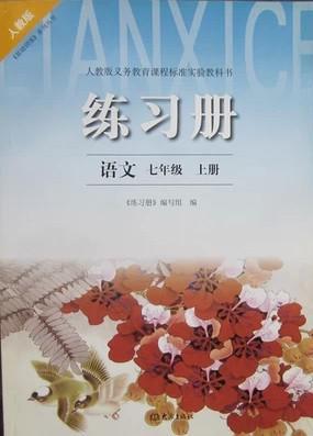 人教版2016年语文七年级上册教科书图片