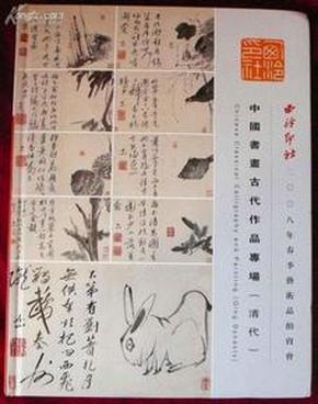 西泠印社2008 中国书画古代作品专场(清代)