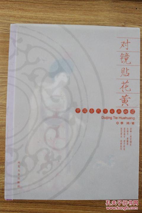 对镜贴花黄 : 中国古代仕女画趣读