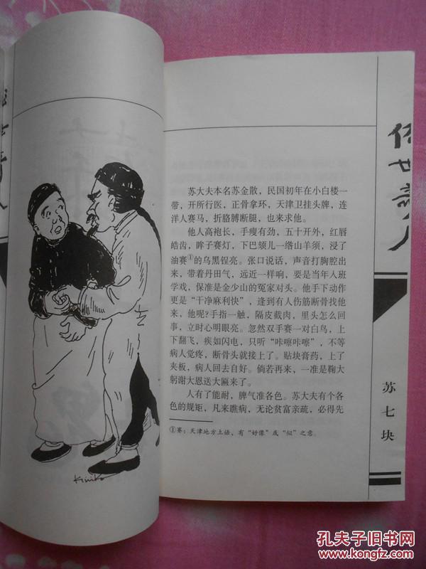 俗世奇人 绘图绣像本 01年版,插图取自光绪末年天津 醒华画报 的石印图片