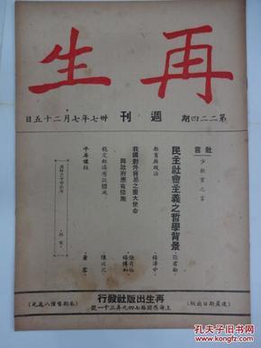 《再生》  [周刊]         1948年  总224期