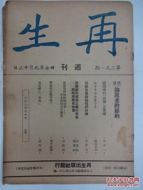 《再生》  [周刊]         1948年  总231期