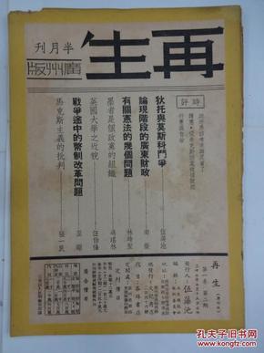 《再生》  [广州版半月刊]         1948年  第一卷  第二期