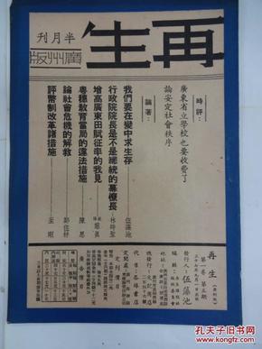 《再生》  [广州版半月刊]         1948年  第一卷  第五期