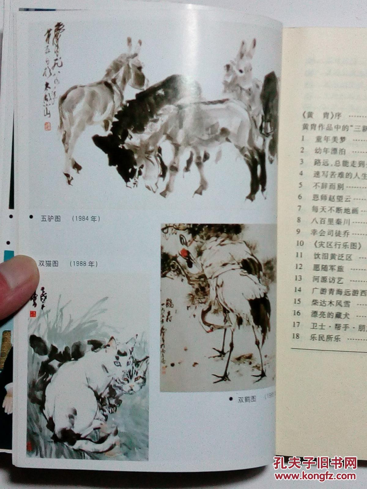 【图】画家黄胄_价格:10图片