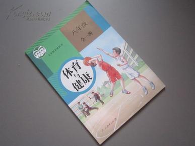 初中体育与健康课本八年级全一册 人教版2013年新版初中教材教科书图片