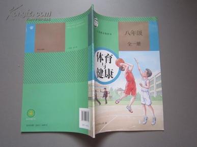 初中体育与健康课本八年级全一册 人教版2013年新版初中教材教科书 图片