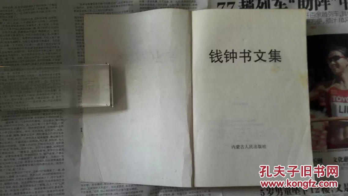 钱钟书文集(收录最全)