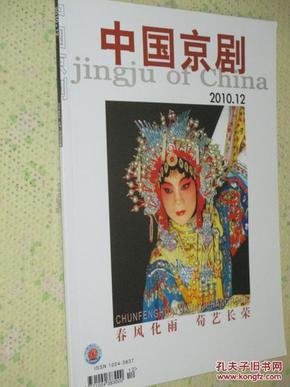 中国京剧     2010年第12期   封面  【桃花酒店】宋长荣饰柳凤娘