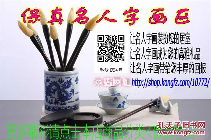 http://book.kongfz.com/10772/184964215/