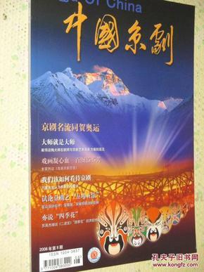 中国京剧   2008年第8期     京剧名流同贺奥运