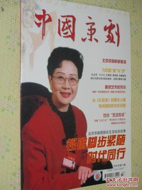 中国京剧     2008年第3期   封面 北京京剧院院长王玉珍