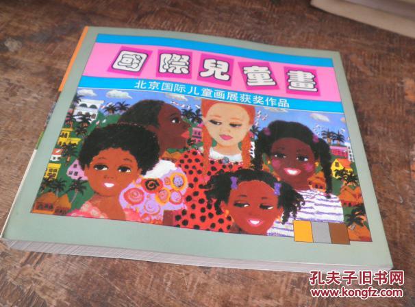 国际儿童画:北京国际儿童画展获奖作品 货号58-3图片