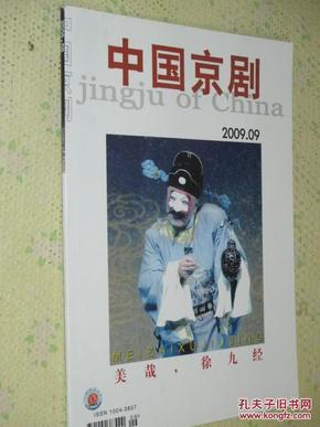 中国京剧      2009年第9期  【徐九经升官记】朱世慧饰徐九经