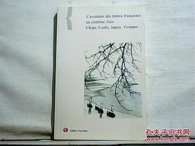 Laventure des lettres francaises en extréme Asie : Chine, Corée, Japon, Vietnam  (法文版)