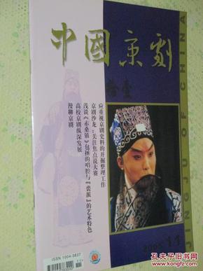 中国京剧  2005年第11期     封面      【将相和】张建国饰蔺相如