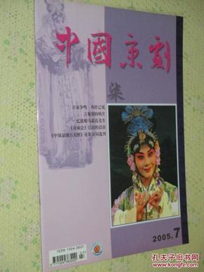 中国京剧   2005年第7期     封面   【西施】董圆圆饰西施